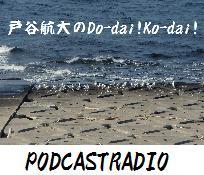 戸谷航大のDo-die!Ko-dai!ラジオ放送局